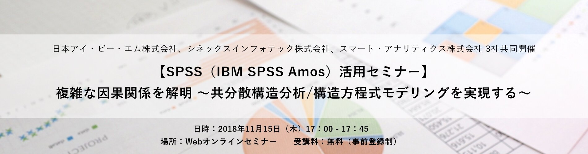 SPSS(IBM SPSS Amos)活用セミナー
