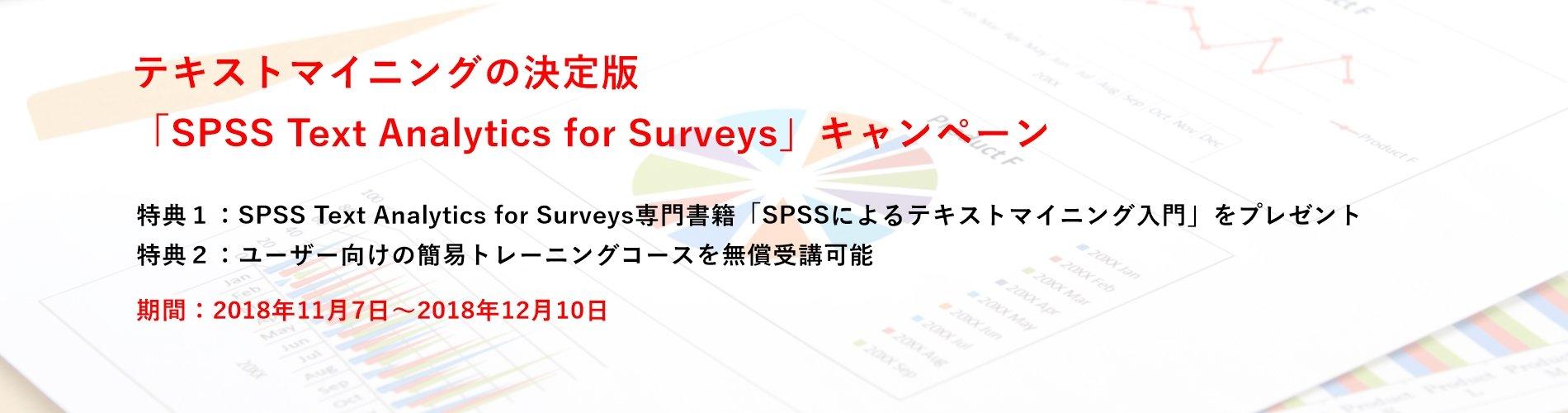 SPSS Text Analytics for Surveys キャンペーン