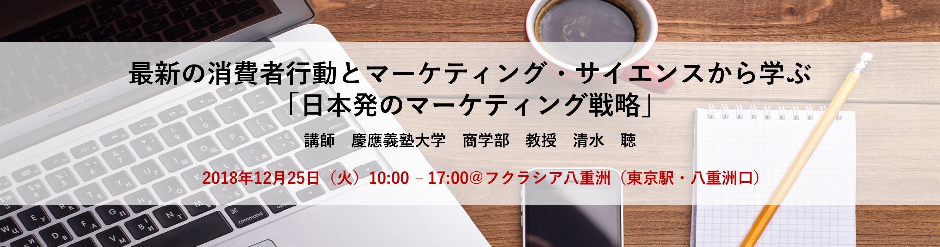 【Marketing Executive Seminar Vol.3】 最新の消費者行動とマーケティング・サイエンスから学ぶ 「日本発のマーケティング戦略」