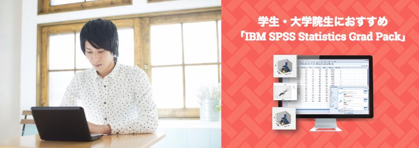 大学生・大学院生におすすめ「IBM SPSS Statistics Grad Pack」
