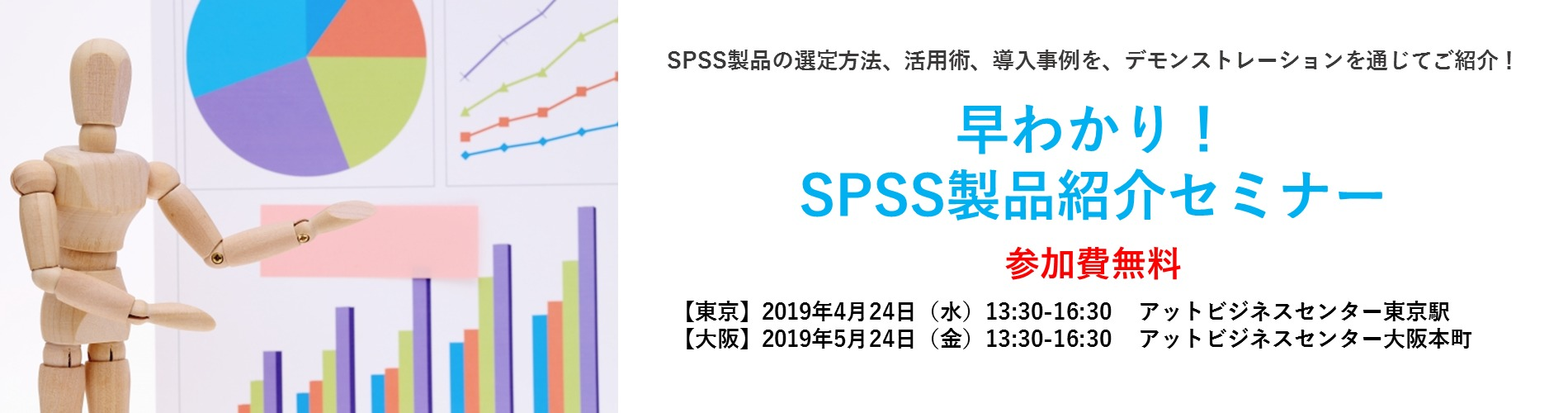 spss-product-seminar