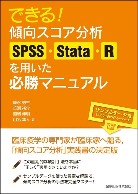 できる!傾向スコア分析 SPSS・Stata・Rを用いた必勝マニュアル