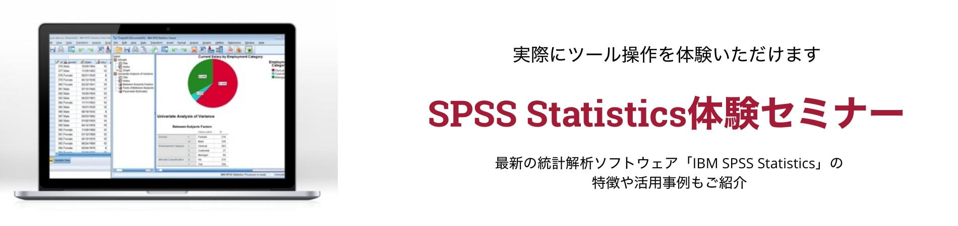 SPSS Statistics体験セミナー