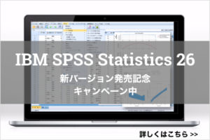 SPSS Statistics 26 発売キャンペーン
