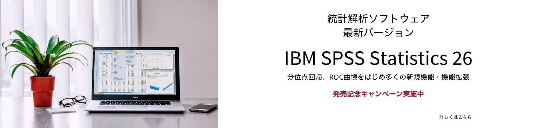 IBM SPSS Statistics 26 発売記念キャンペーン
