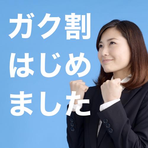 大学生・大学院生応援キャンペーン