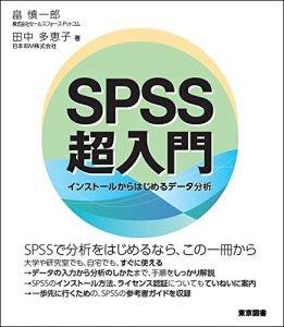SPSS超入門―インストールからはじめるデータ分析