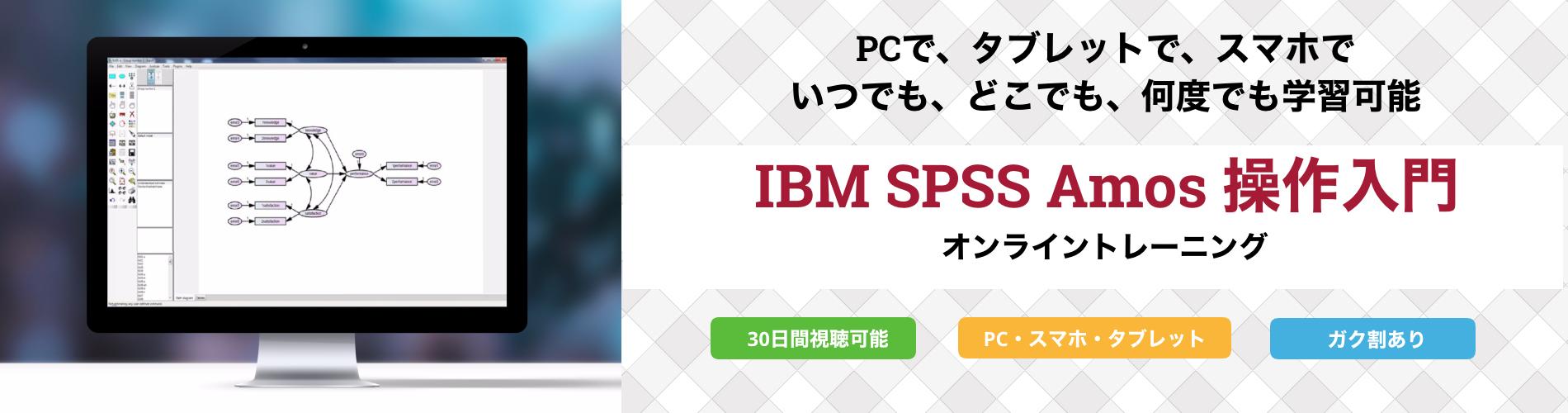 IBM SPSS Amos 操作入門 オンライントレーニング
