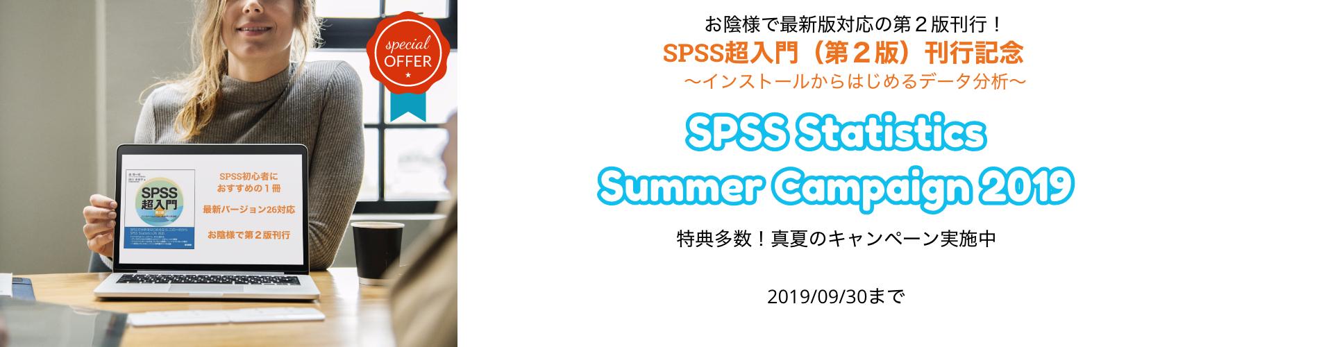 SPSSサマーキャンペーン