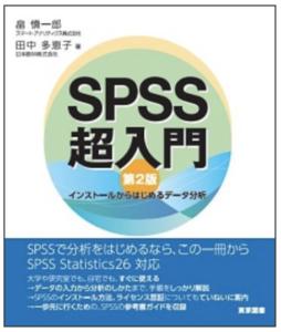 SPSS超入門(第2版)