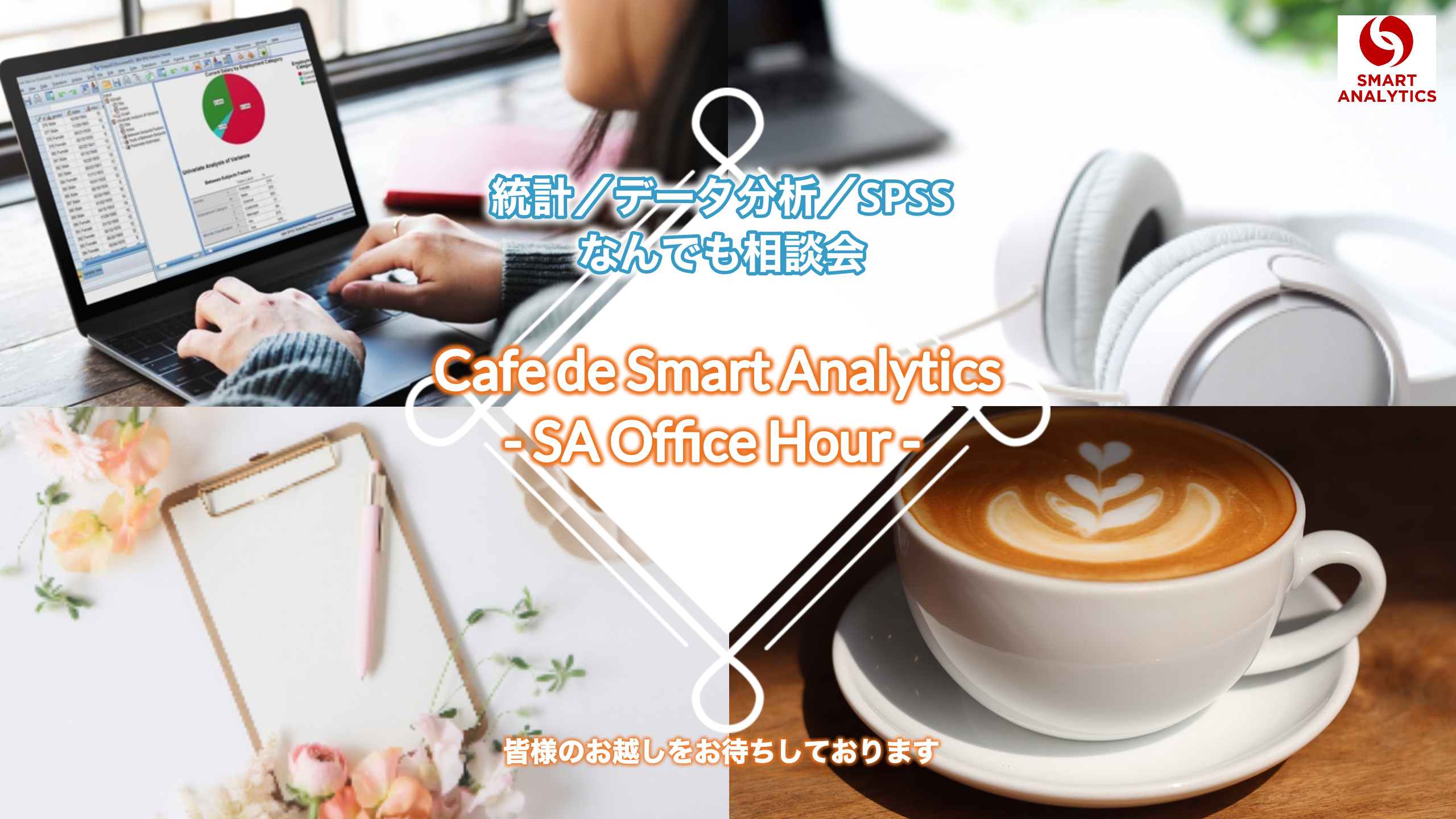 Cafe de Smart Analytics
