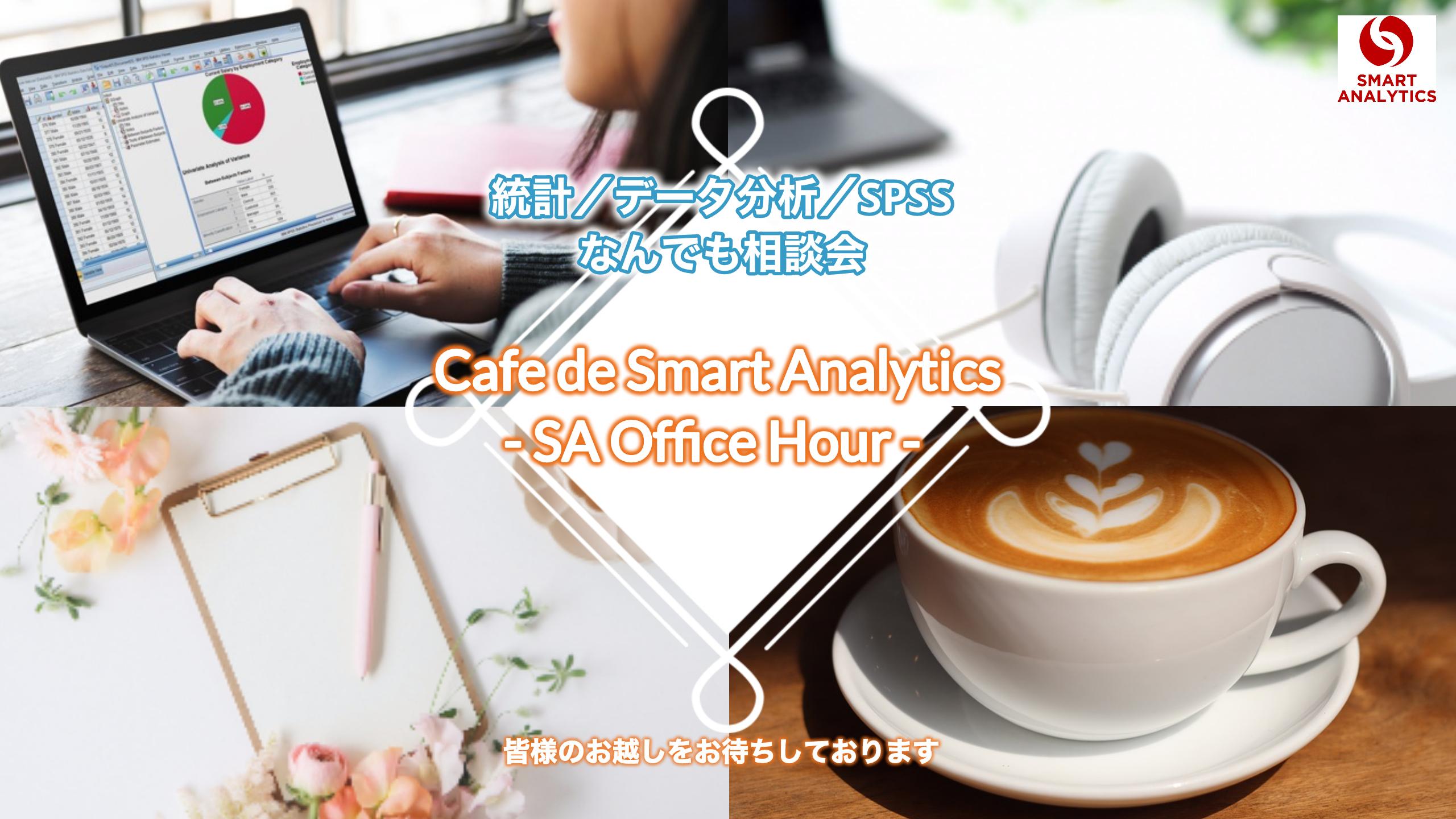 Cafe de Smart Analytics