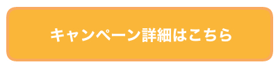 キャンペーン詳細