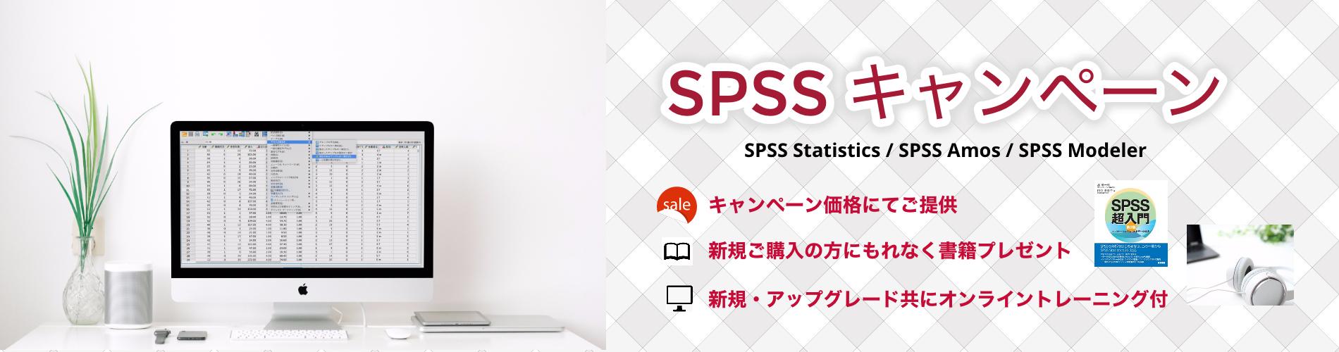 SPSSキャンペーン
