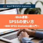 SPSSの使い方~IBM SPSS Statistics超入門~