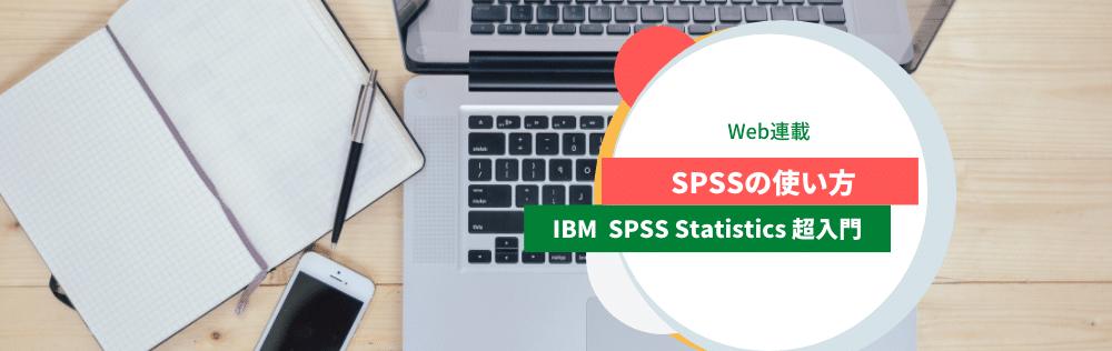 SPSSの使い方~SPSS Statistics超入門~
