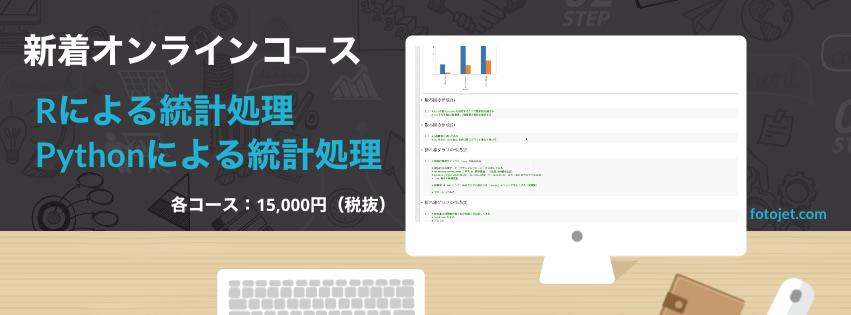 RとPythonによる統計処理オンラインコース