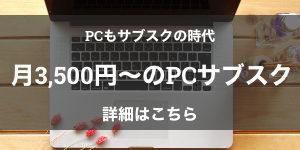 PCサブスクリプション