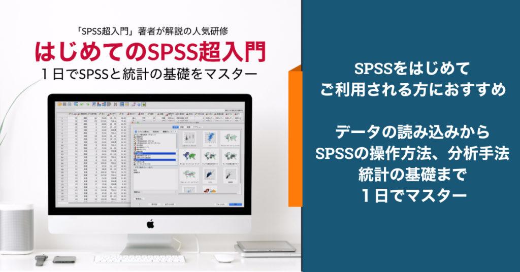 SPSS超入門