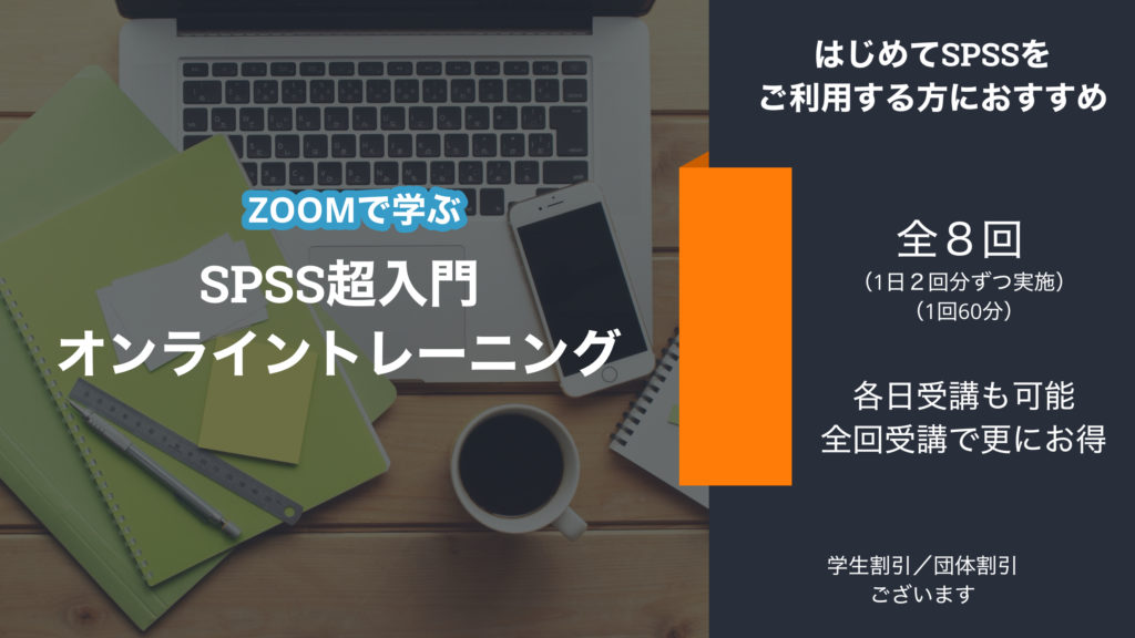 ZOOMで学ぶSPSS超入門オンライントレーニング