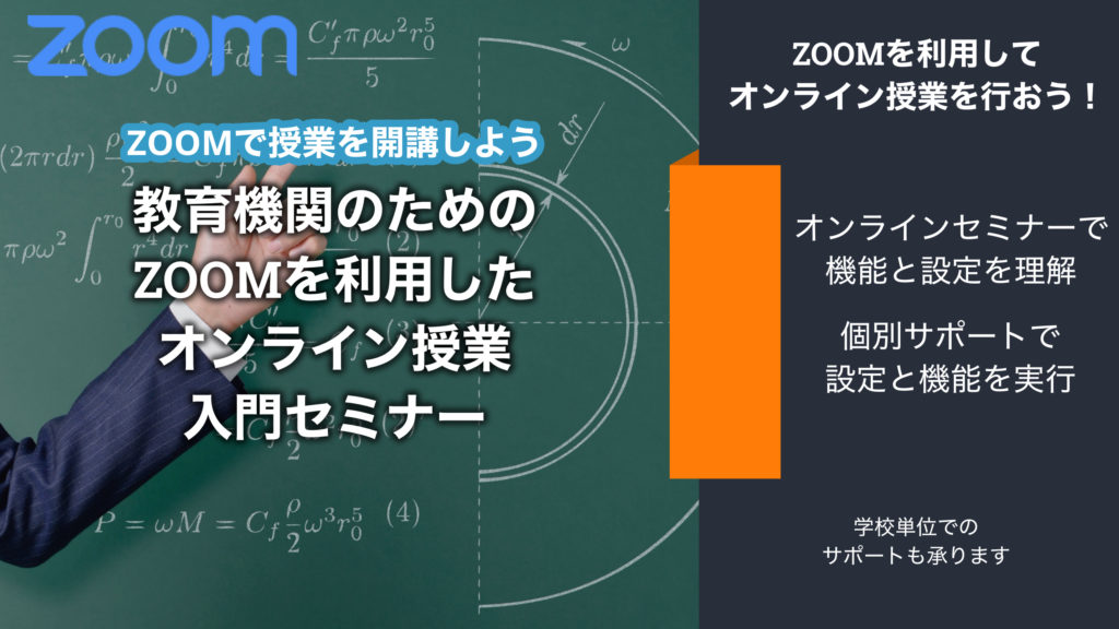 ZOOMで実施するオンライン授業講座