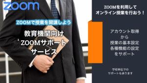 ZOOMサポートサービス