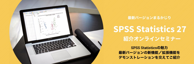 SPSS Statistics 27 紹介セミナー