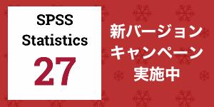 SPSS Statistics 27 キャンペーン