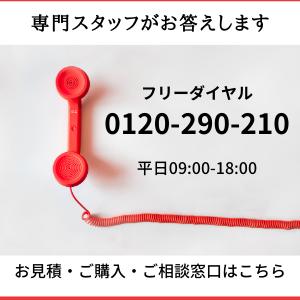お問合せは0120-290-210