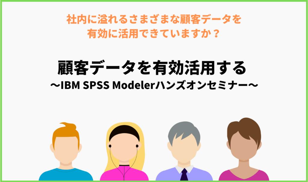 顧客データを有効活用するModelerハンズオンセミナー