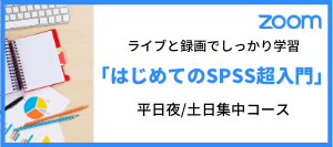 はじめてのSPSS超入門