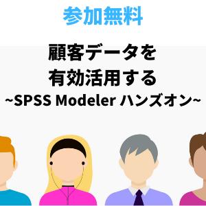 SPSS Modelerハンズオン