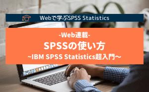 Web連載:SPSSの使い方