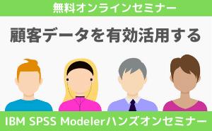 SPSS Modelerハンズオンセミナー