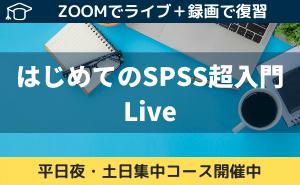 はじめてのSPSS超入門Live