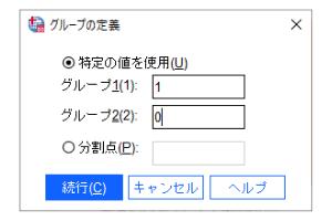 SPSSによるt検定の設定-2