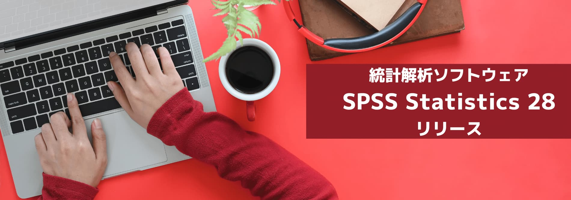 SPSS Statistics 28リリース