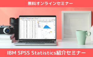 SPSS製品紹介オンラインセミナー
