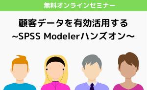 顧客データを有効活用する~SPSS Modelerハンズオンセミナー~