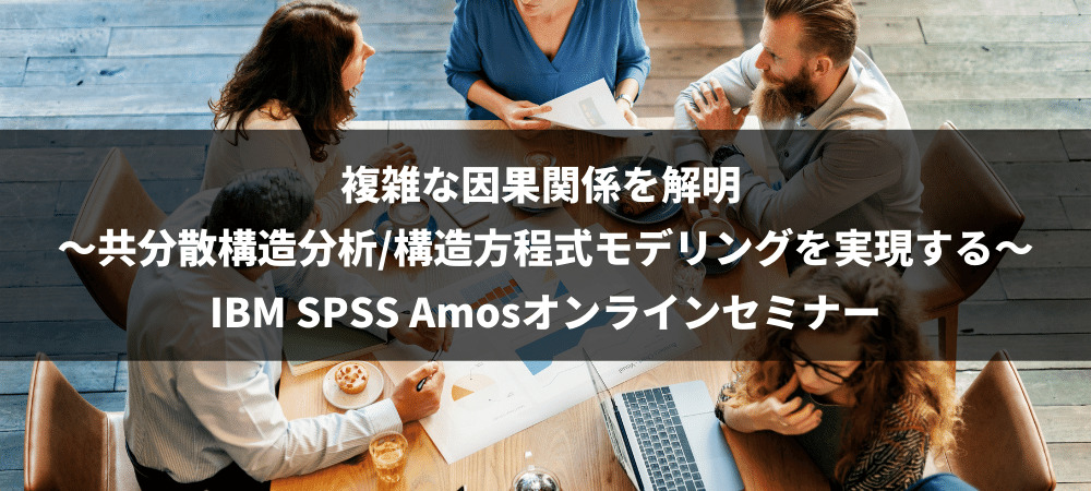 Amosオンラインセミナー