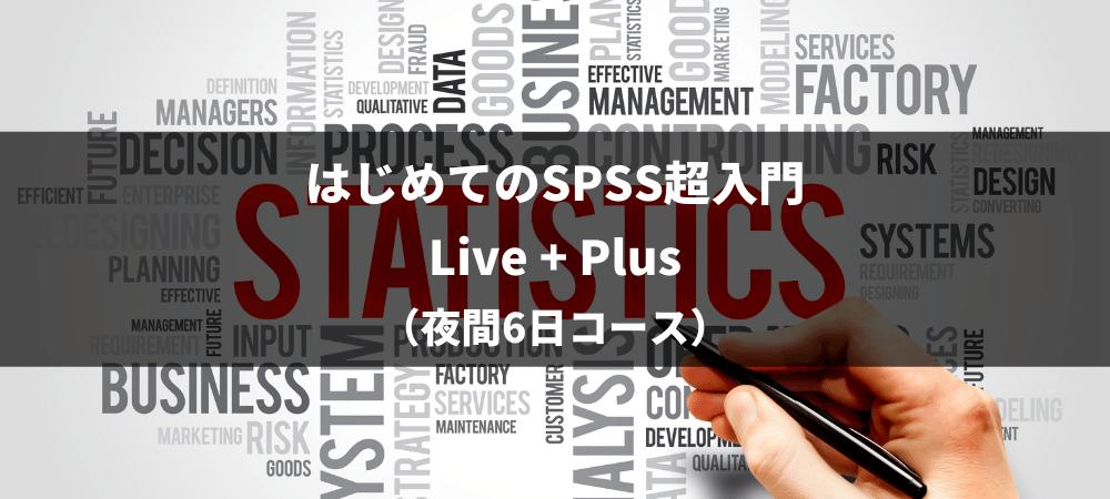 はじめてのSPSS超入門Live+Plus
