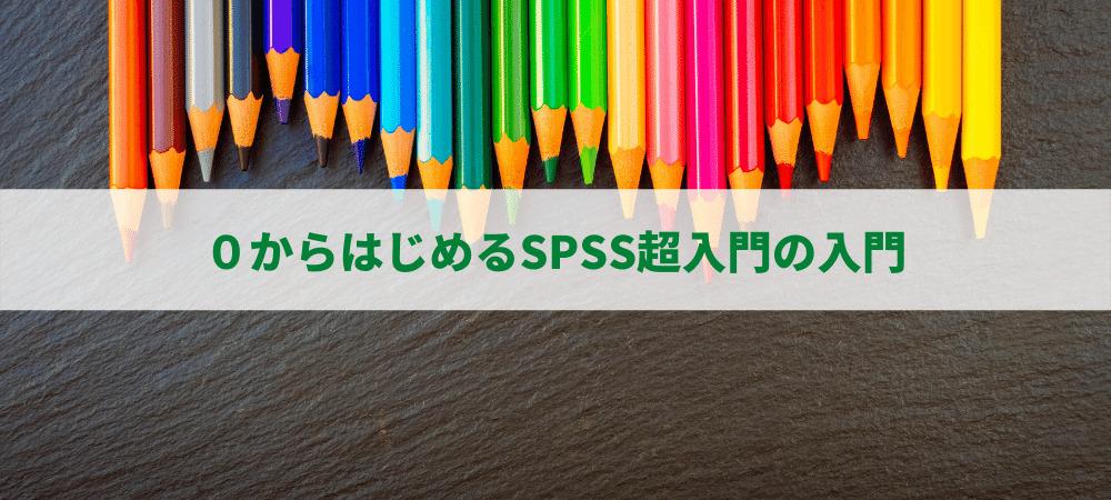 0からはじめるSPSS超入門の入門