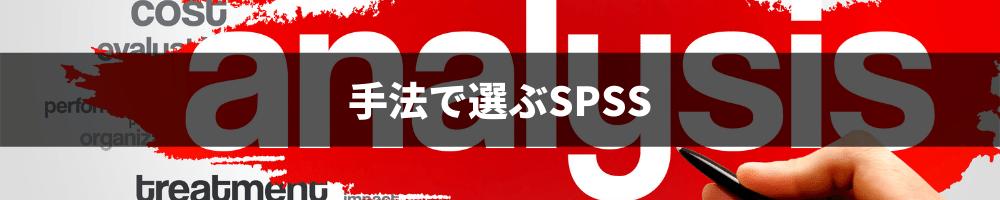 手法で選択するSPSS