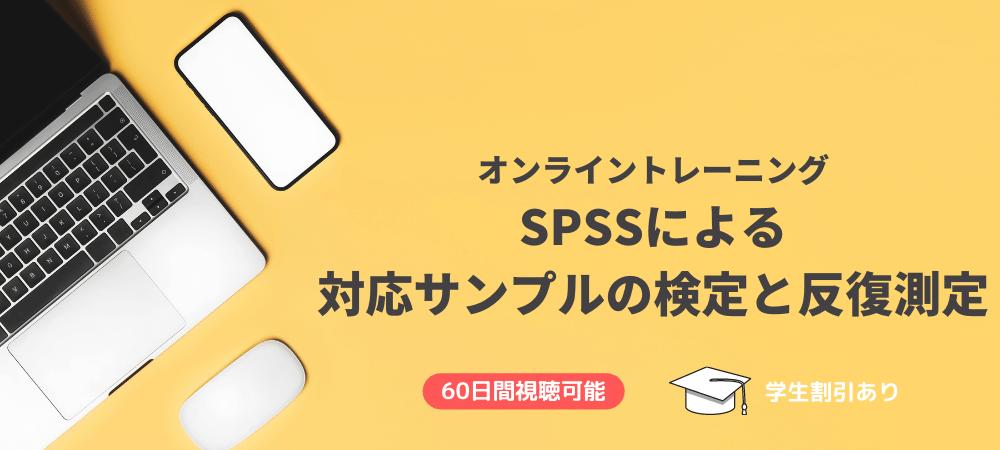 対応サンプルの検定と反復測定:SPSSオンライントレーニング